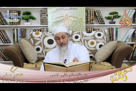شرح مسلم (5)  بني الإسلام على خمس  ح (19-22) 18/6/2020