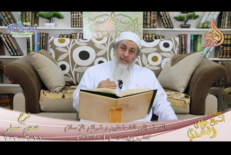 شرح مسلم (8)  الدعاء إلى الشهادتين وشرائع الإسلام  ح(29-31) 21/6/2020