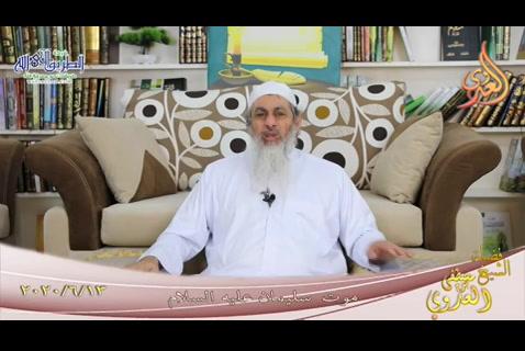 ن مجالس القصص القرآني  قصة موت سليمان عليه السلام 4 (13/6/2020)
