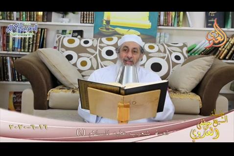 من مجالس القصص القرآني  قصة شعيب عليه السلام 1 (16/6/2020)