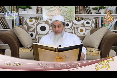 من مجالس القصص القرآني  قصة لوط عليه السلام 2  (20/6/2020)