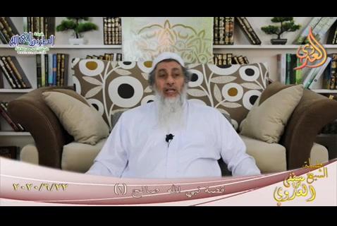 من مجالس القصص القرآني  قصة نبي الله صالح عليه السلام 1 (22/6/2020)