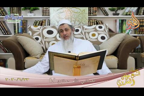 من مجالس القصص القرآني  قصة نبي الله صالح عليه السلام 2 (23/6/2020)