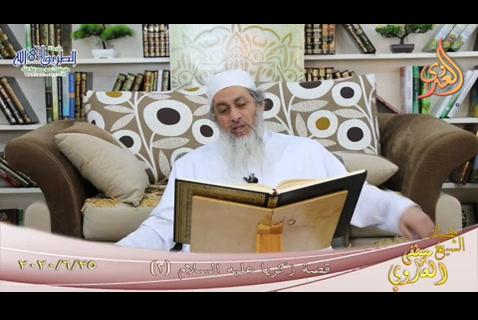 من مجالس القصص القرآني  قصة زكريا عليه السلام 2 (25/6/2020)