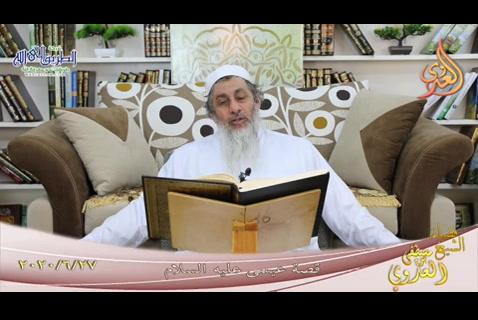من مجالس القصص القرآني  قصة عيسى عليه السلام 1 (27/6/2020)