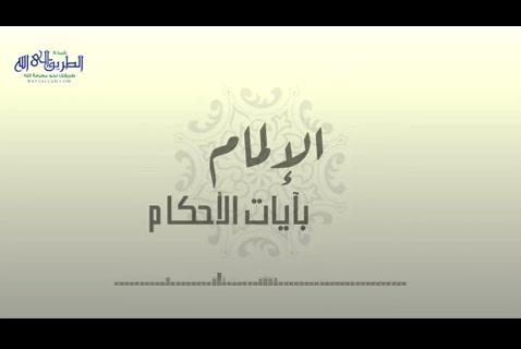 (37) الآيات (08 و 11) من سورة النساء