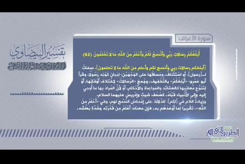 سورة الأعراف ( 08 ) تفسير من الآية (057) إلى الآية (064)