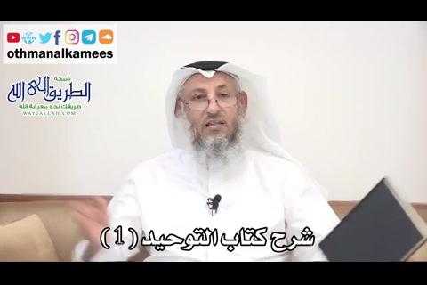 شرحكتابالتوحيد(1)للشيخمحمدبنعبدالوهاب