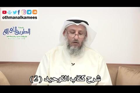 شرحكتابالتوحيد(2)للشيخمحمدبنعبدالوهاب