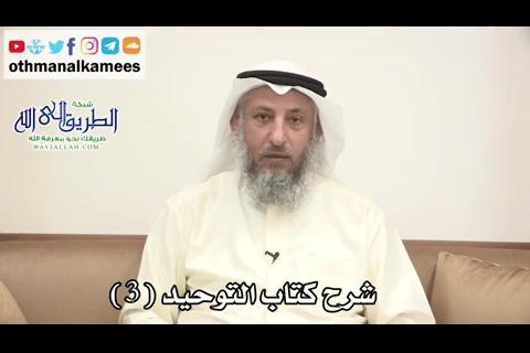 شرحكتابالتوحيد(3)للشيخمحمدبنعبدالوهاب