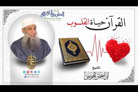 القرآن حياة القلوب  - خطبة قيمة