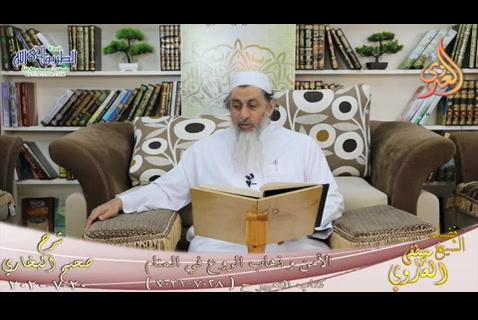 البخاري (621)  الأمن وذهاب الروع في المنام  ح(170208-7031) 20/7/2020