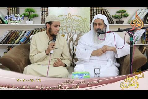 (11)المسحعلىالخفين(19/7/2020)