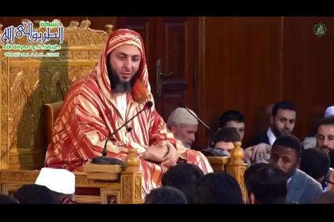 الدرس(237)شرحالموطأللإماممالك