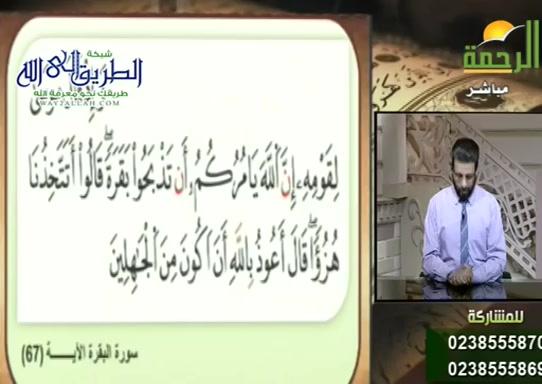 اثبات الهمز المفرد ( 8/8/2020 ) قران وقرات