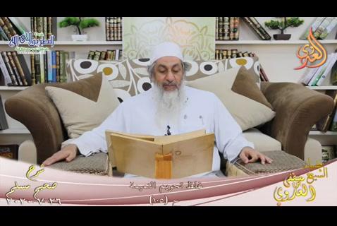 (43)  غلظ تحريم النميمة  ح (105) 26/7/2020