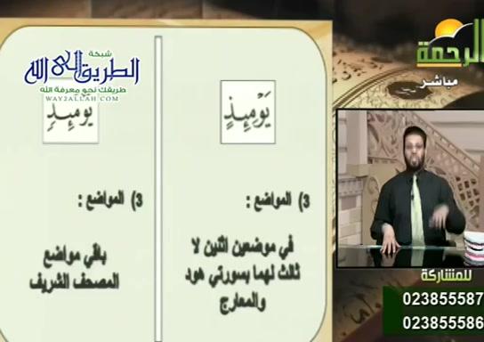 قواعد وتطبيقات على الهمز المفرد ( 14/8/2020 ) قران وقرات