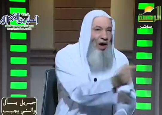 هلانتمطيعلرسولالله(19/8/2020)جبريليسألوالنبييجيب