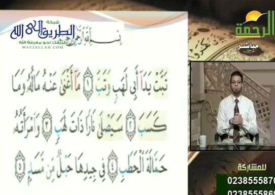 الحلقهالخامسهسورةالمسد(21/8/2020)قرانوقرات