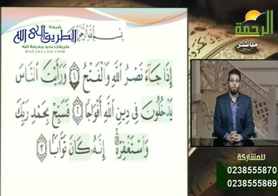 الحلقهالسادسهسورةالنصر(28/8/2020)قرانوقرات