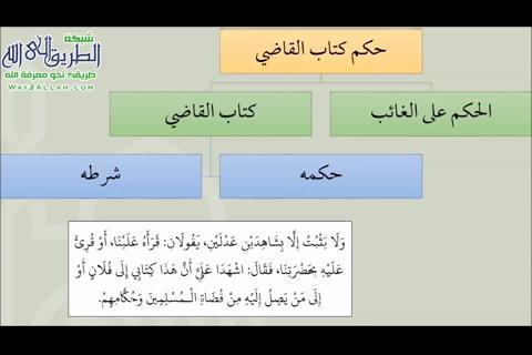 الدرس(4)شرحكتابالقضاءمنعمدةالفقه-بابكتابالقاضيإلىالقاضي-كتابالقضاء