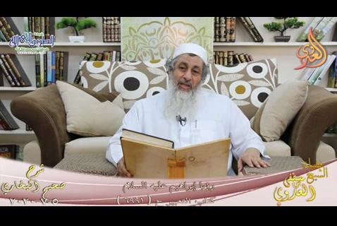 رؤيا إبراهيم عليه السلام ح 6991 (5/7/2020)