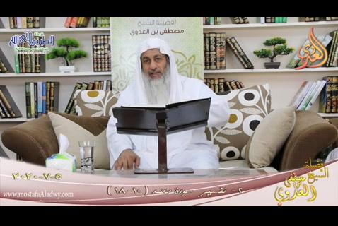 تفسير سورة محمد (2) الآيات من 10 إلى 18 (5/7/2020)