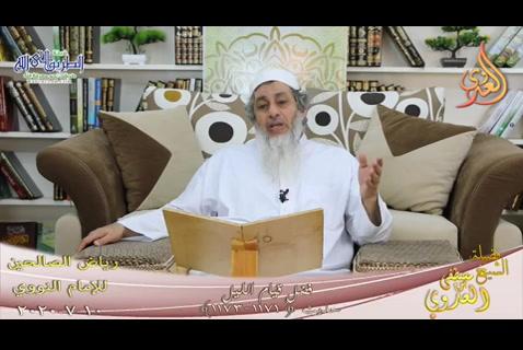 (184)  فضل قيام الليل  للشيخ مصطفى العدوي ح 1171- 1173 (10/7/2020)