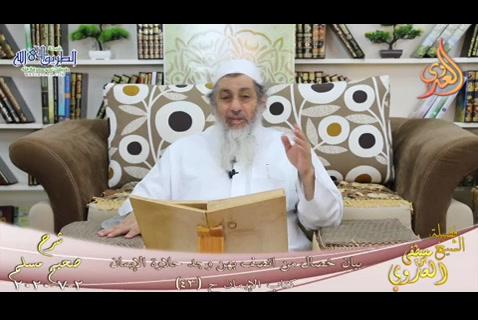 (19) بيان خصال من اتصف بهن وجد حلاوة الإيمان ح(43) 2/7/2020