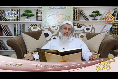 من مجالس القصص القرآني  قصة عيسى عليه السلام 3 (3/7/2020)