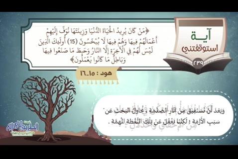 (239) مَن كَانَ يُرِيدُ الْحَيَاةَ الدُّنْيَا وَزِينَتَهَا نُوَفِّ إِلَيْهِمْ أَعْمَالَهُمْ فِيهَا وَهُمْ فِيهَا لَا يُبْخَسُونَ (15)