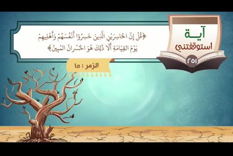 (251) فَاعْبُدُوا مَا شِئْتُم مِّن دُونِهِ ۗ قُلْ إِنَّ الْخَاسِرِينَ الَّذِينَ خَسِرُوا أَنفُسَهُمْ  وَأَهْلِيهِمْ يَوْمَ الْقِيَامَةِ ۗ أَلَا ذَٰلِكَ هُوَ الْخُسْرَانُ الْمُبِينُ (15)