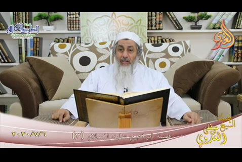من مجالس القصص القرآني  قصة ابراهيم عليه السلام 3 (6/7/2020)