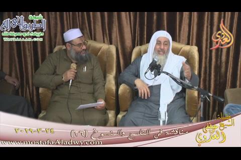 مناقشة فى الناسخ والمنسوخ 26 ( 24/3/2019)