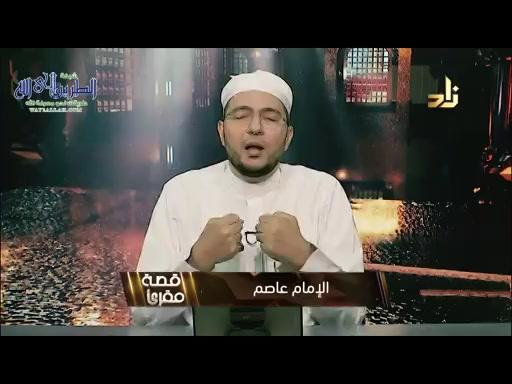 الحلقهالخامسه(الإمامعاصم)_قصةمقرئ
