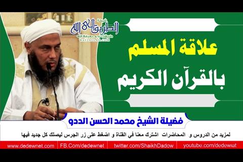 علاقة المسلم بالقرآن الكريم
