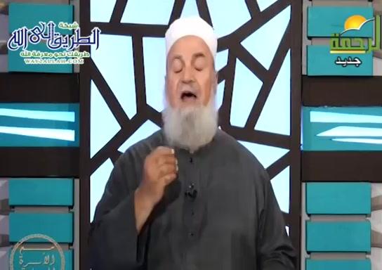 الاسوةالحسنةرسولاللهصلياللهعليهوسلم(5/11/2020)معالاسرةالمسلمه