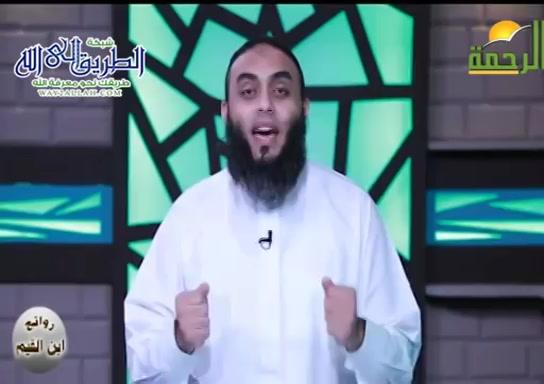 روائع219..فوائد93..العبدالموفق4(24/10/2020)روائعابنالقيم