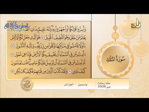 الميسرفي التلاوة سورة الملك الآيات من13_18 ح 177