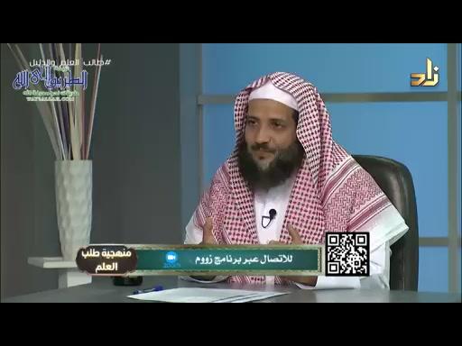 طالبالعلموالدليل-برنامجمنهجيةطلبالعلم7