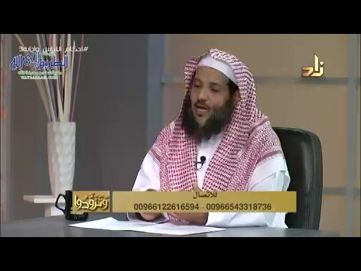 أحكاماللباسوآدابه3-برنامجوتزودواالحلقة10