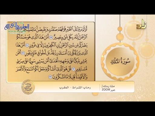 الميسرفي التلاوة سورة الملك الآيات من19 -23 الشيخ المقرئ ياسر الشاهدح 178
