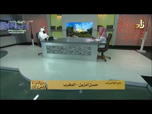 الديونادابواحكام-برنامجوتزودواالحلقة6