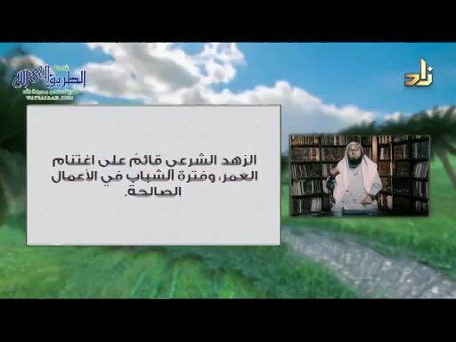 زهد وحرص _ طريق السعاده