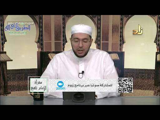 برنامج مقرأة الإمام نافع  الحلقة 150