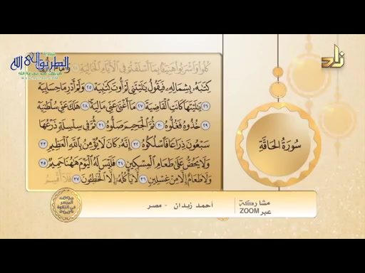 الميسر في التلاوة - سورة الحاقه الآيات من25 -37
