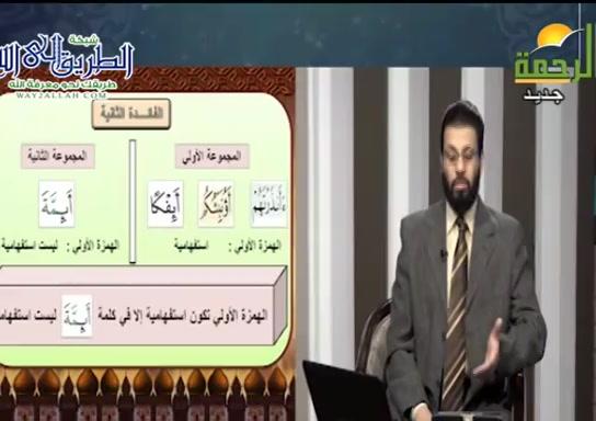 باب الهمزتين من الكلمة 3 ( 28/11/2020 ) قران وقرات