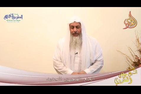 خطبة الجمعة   العام الهجري الجديد  للشيخ مصطفى العدوي