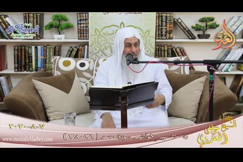 تفسير خواتيم سورة محمد (5) الآيات (31-38) للشيخ مصطفى العدوي تاريخ 7 8 2020