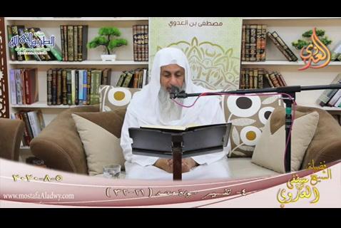 تفسيرسورةمحمد(4)الآيات(21-32)للشيخمصطفىالعدويتاريخ582020